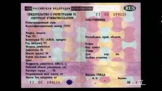 ZoomCar - Перечень документов для регистрации автомобиля(http://zoomcar.ru - все о покупке и продаже автомобилей , полезные статьи и видео. http://mechanicaldesign.ru - дизайнерские..., 2012-01-26T19:39:14.000Z)