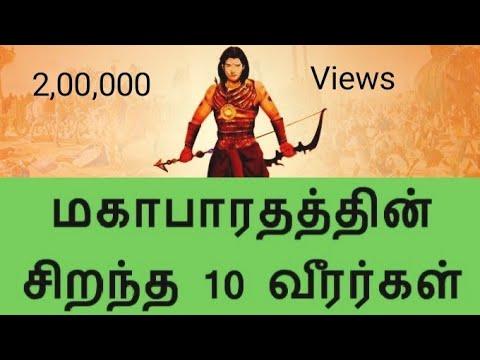 Top 10 Warriors Of Mahabharat In Tamil | Vijay Tv