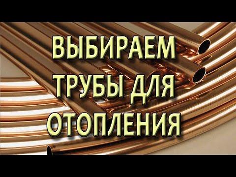 Видео Труба медная 0 5 мм