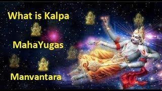 कल्प किसे कहते है | what is kalpa, yugas, manvantra