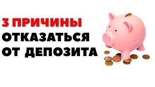Депозиты вместо дивидендов. Как вложить деньги: положить в банк или купить акции?