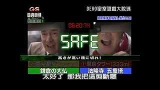 DERO密室游戏大脱逃第02集