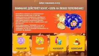 """Волшебные копилки онлайн игра """"КОПИЛКА 1-ого ур"""" в ПОДАРОК! СЕРФИНГ НА ВЫВОД!!!"""
