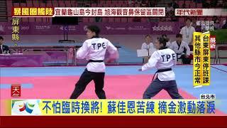 世大運賽事的好消息,中華隊又有金牌進帳!跆拳團體品勢決賽昨天(21號...