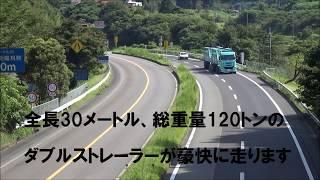 宇部興産専用道路(山間部区間)