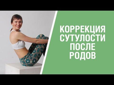 Как выпрямить спину после беременности