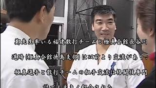 Chinese traditional Kung-fu & Okinawa traditional Karate 2006