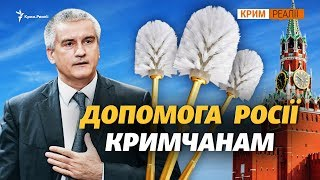 Кримчани в кризу отримають « 2,5 туалетних йоржики» | Крим.Реалії