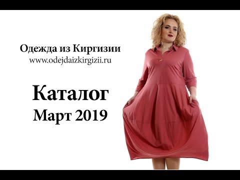 Одежда из Киргизии | Каталог Март 2019