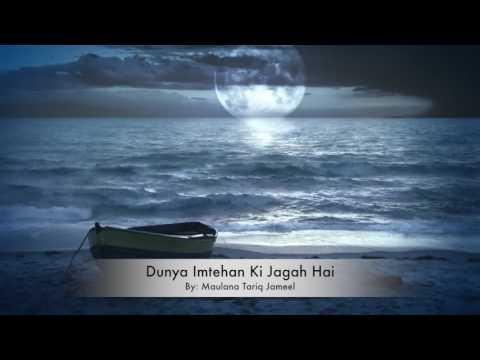 Dunya Imtehan Ki Jagah Hai Heart Touching Bayan - Maulana Tariq Jameel