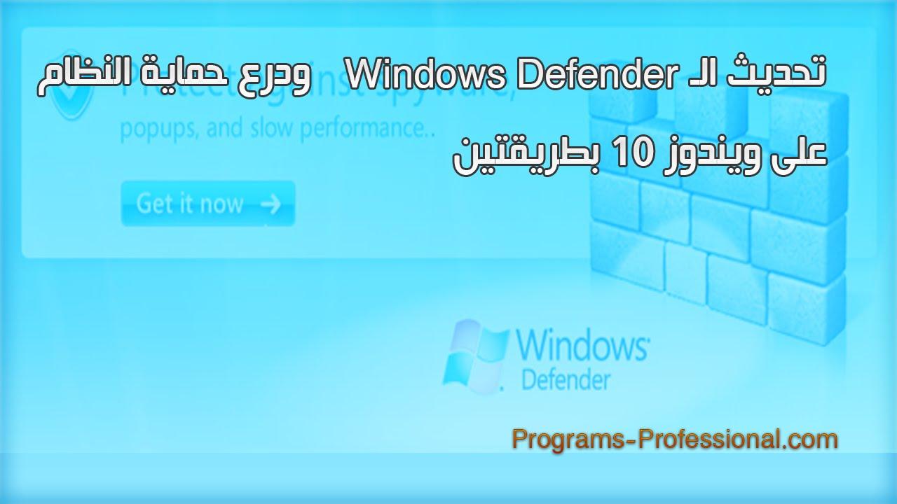 u202b u0627 u0644 u062d u0644 u0642 u0629 210   u062a u062d u062f u064a u062b  u062f u0631 u0639  u062d u0645 u0627 u064a u0629  u0627 u0644 u0646 u0638 u0627 u0645 windows defender  u0639 u0644 u0649