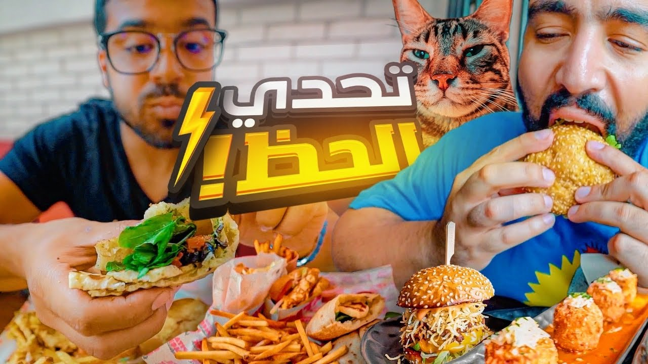 تحدي الحظ #2 اسحب ورقة وشوف ايش حتاكل   مطعم القطط 🐱