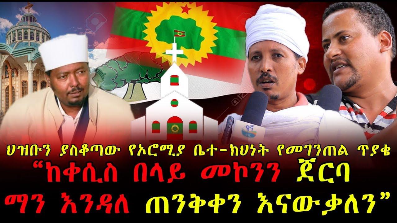 The secret of  Oromya Orthodox Church