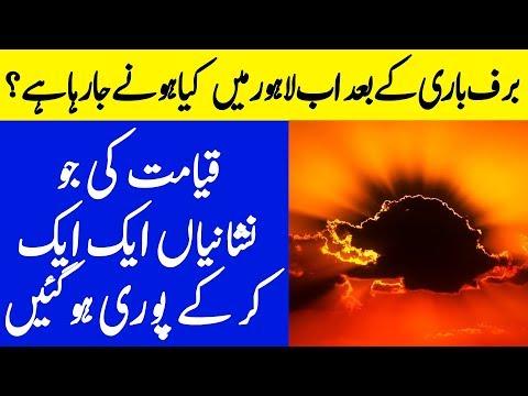 Lahore main Baraf Bari ki wajah or Tarekhi Pasay manzar | Islamic Solution