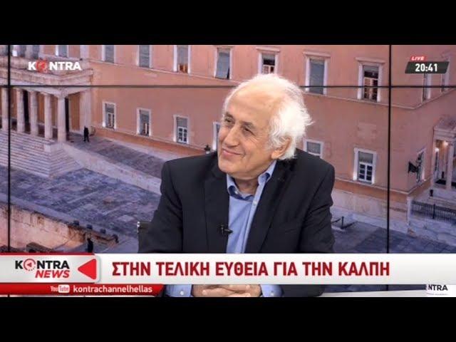 Συνέντευξη του ΥΠΕΣ, Α. Ρουπακιώτη, στο κεντρικό δελτίο ειδήσεων του Kontra Channel | 1.7.2019