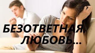 видео Как добиться любви женщины