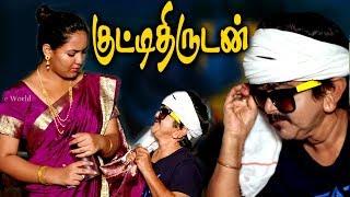 குட்டி திருடன்  | Kutty Thirudan | Tamil Web Series | Comedy Web Series | Tamil Comedy