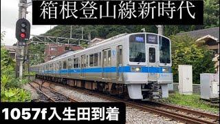 箱根登山線7/27 1057f(1000形更新車)運用開始 入生田到着