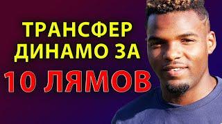 Трансфер форварда в Динамо Киев за 10 миллионов Новости футбола сегодня