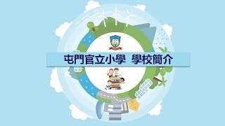 Publication Date: 2020-09-15 | Video Title: 屯門官立小學 學校簡介