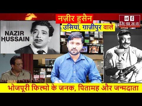 इतिहास Episod 1- Nazir Hussain: Father of Bhojpuri Cinema/ नज़ीर हुसैनः भोजपूरी सिनेमा के पितामह