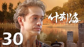 【INDO SUB】Shi Cha Hai ❤ 什刹海 ❤ EP30 Liu Pei Qi, Lian Yi Ming, Cao Cui Fen, Gabrielle Guan