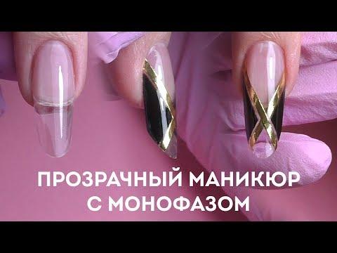 Прозрачное наращивание ногтей