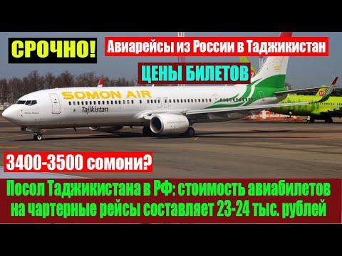 СРОЧНО! Посол Таджикистана: стоимость авиабилетов на чартерные рейсы составляет 23-24 тыс. рублей