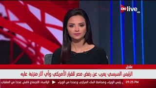 رأفت عليان: الولايات المتحدة الأمريكية تحدت المجتمع الدولي وحسمت أمورها إلى جانب الاحتلال الإسرائيلي