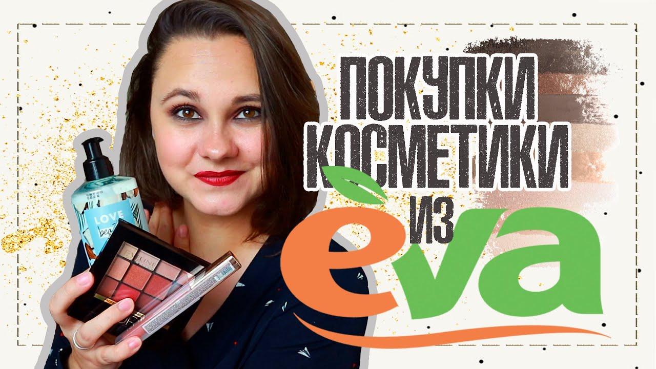 Покупки косметики из магазина Ева   Уходовая и декоративная косметика   IRA MILLER