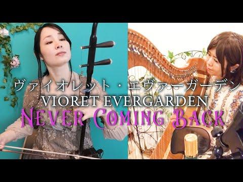 violet-evergarden-ost-[never-coming-back]-/-erhu&irish-harp-cover