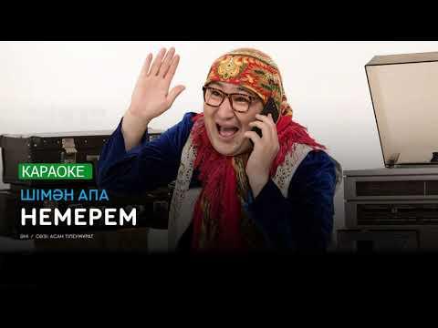 Шімән апа - Немерем Shiman apa Nemerem KARAOKE_QZ