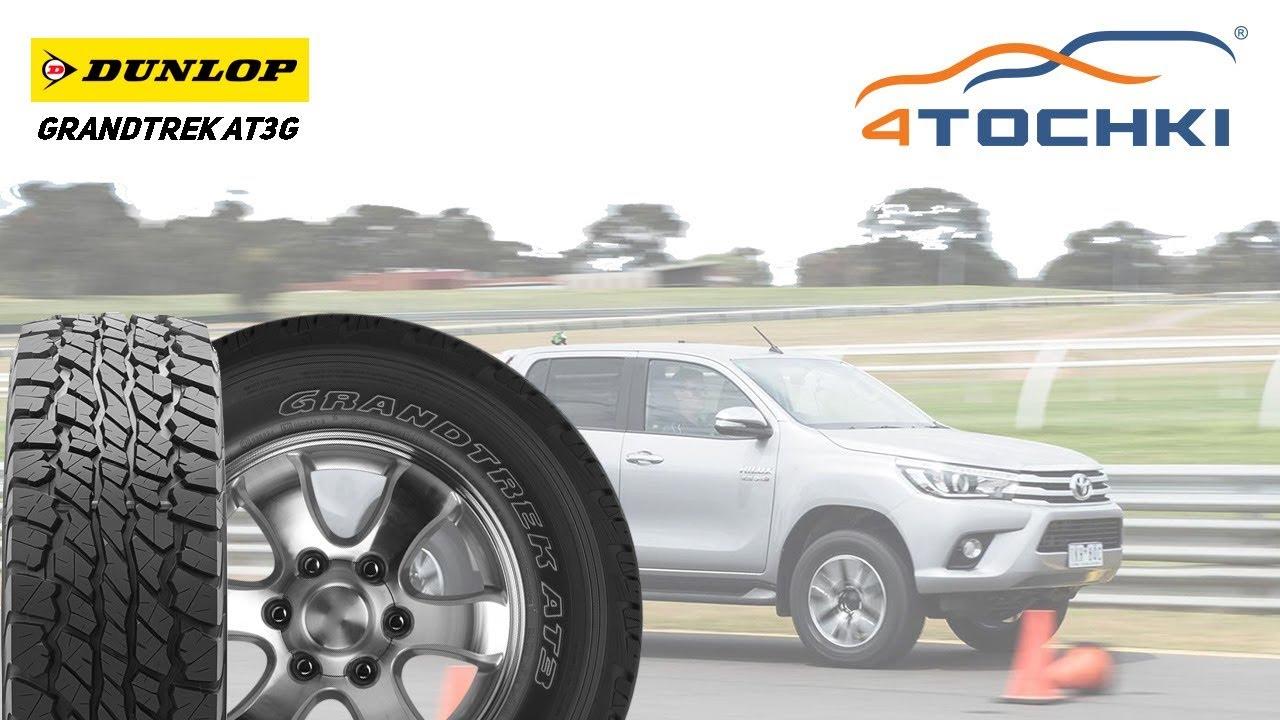 Шины Dunlop Grandtrek AT3G на 4точки. Шины и диски 4точки - Wheels & Tyres