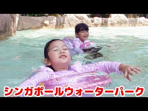 プール楽しい!!アドベンチャー コーブ ウォーターパークでびしょ濡れw♡夏休み家族旅行♡シンガポール最終日☆himawari-CH