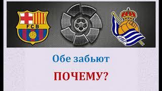 Барселона - Реал Сосьедад, прогноз 16 декабря (19 тур Ла Лиги)