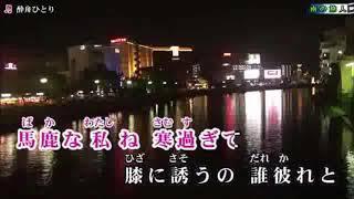 (新曲) 酔舟ひとり/大石まどか cover eririn