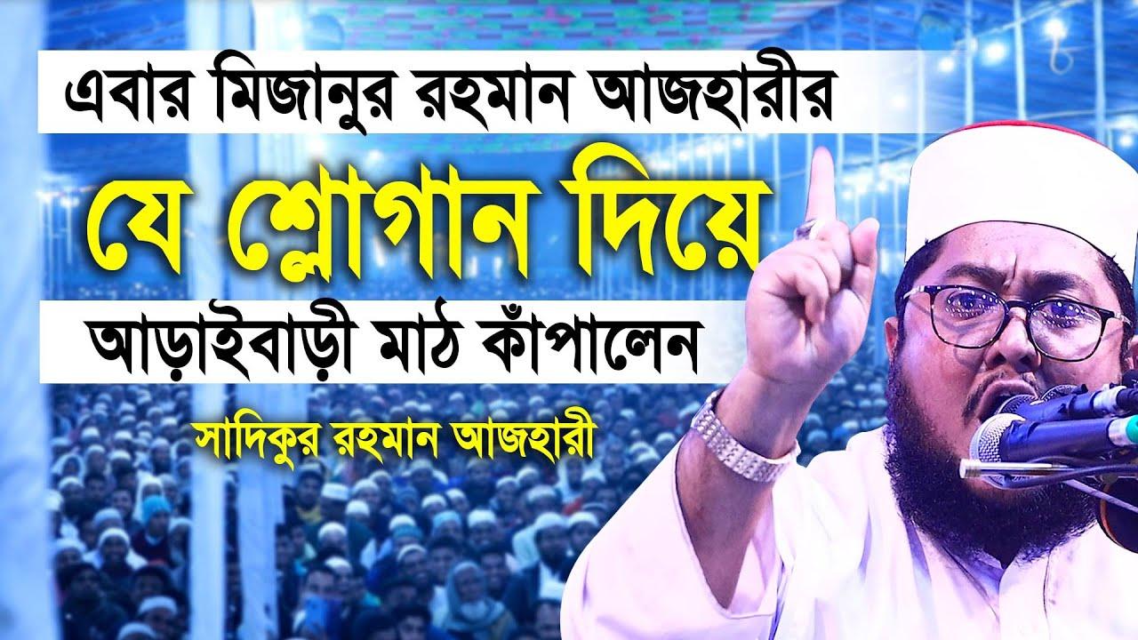 এবার মিজানুর রহমান আজহারীর যে শ্লোগান দিয়ে আড়াইবাড়ী মাঠ কাঁপালেন। Sadikur rahman azhari new waz 2020