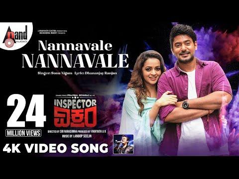 Nannavale Lyrics | Sonu Nigam Mp3 Song Download
