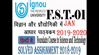 #FST-01 Foundation Course In Science and technology  SOLVED ASSIGNMENT 2018-2019  in Hindi