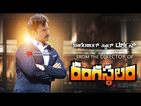 Darshan Rangastalama Directro Meet | Challenging Star Darshan Next Movie with Sukumar Gossip Update