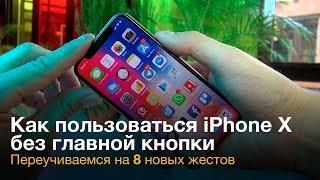 Как пользоваться iPhone X: переучиваемся на 8 новых жестов