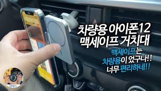 맥세이프 차량용 거치대 충전기 아이폰12 필수 악세사리…