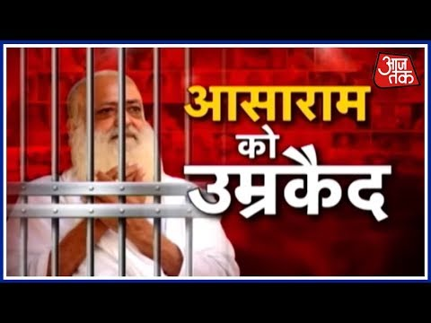 Asaram's Lawyer Calls The Verdict 'Misreading Of Evidence'; Will Appeal Verdict In High Court