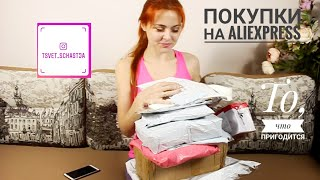 13 посилок з ALIEXPRESS   Розпакування № 8   ВЗУТТЯ, ОДЯГ, КУПАЛЬНИКИ і багато іншого