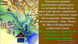 Древнейшие государства Двуречья