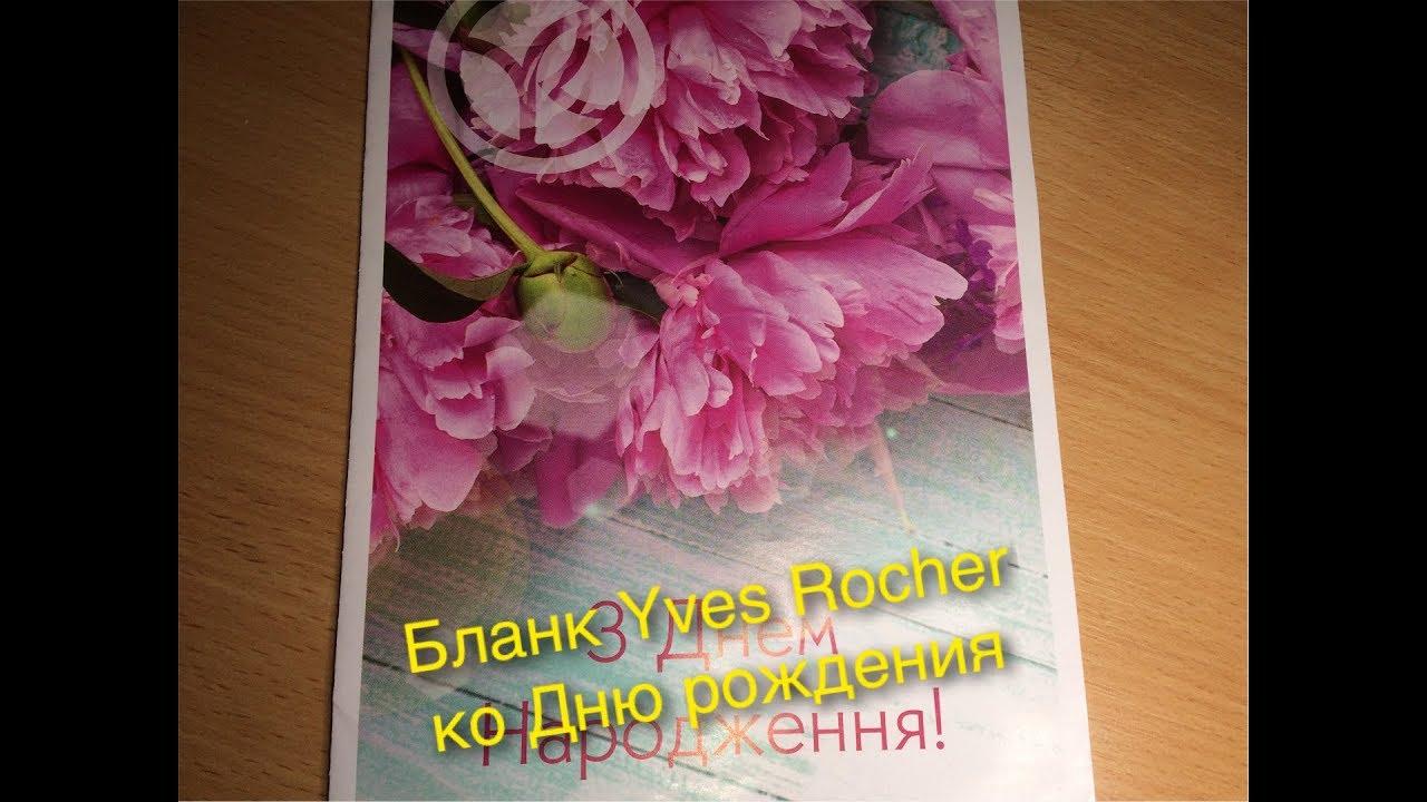 Ив роше открытка с днем рождения, летие