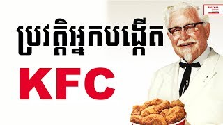 Colonel Sanders - Biography of Colonel Sanders in Khmer | #Success Reveal