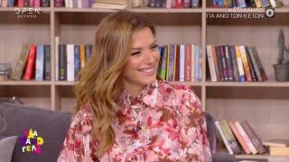 Η Βάσω Λασκαράκη στο Έλα χαμογέλα | OPEN TV