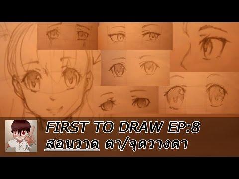 สอนวาดรูปตา/จุดวางตา/ตาในแบบต่างๆ FIRST TO DRAW EP:5