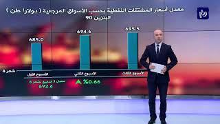 معدل أسعار برنت والمشتقات النفطية في أول 3 أسابيع من شهر آب - (20-8-2018)